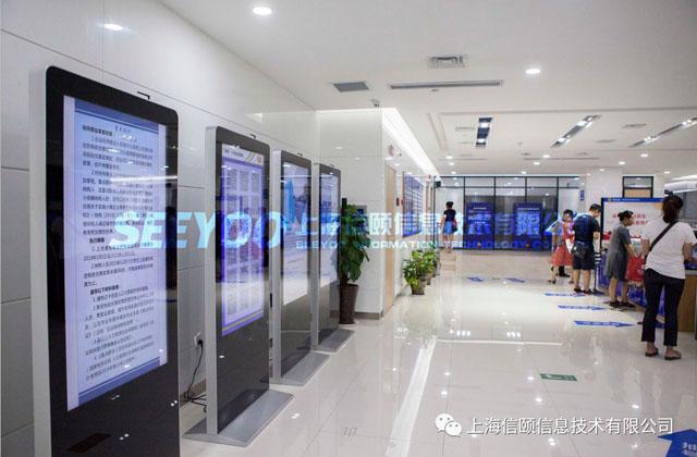 """虚拟仿真案例:信颐智能数字标牌服务陕西某税务所""""数字营业厅"""""""