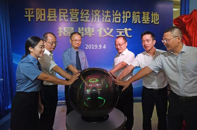 企业展厅设计案例:平阳县民营经济法治护航基地正式揭牌