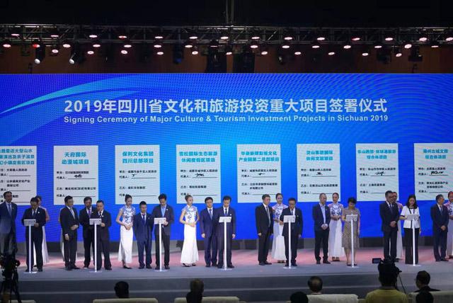 四川旅投会64个文旅项目签约,总金额1224亿元