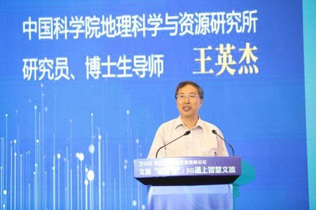 中国科学院王英杰:智慧文旅发展的现状、问题与出路