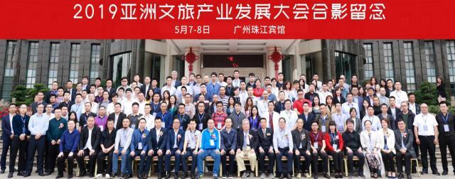 2019第二届亚洲文旅产业发展大会