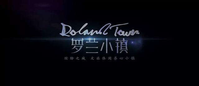 北京景尚地产宣传片| 芜湖罗兰小镇,一览世界繁华!