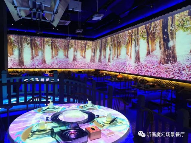 数字餐厅案例:用7D全息技术打造的听画魔幻场景餐厅