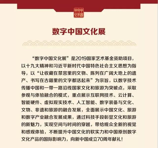 水晶石数字科技助力数字中国文化展成功举办