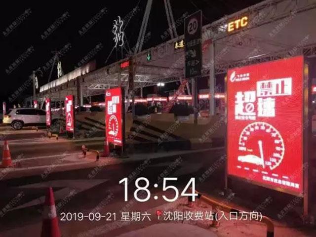 太龙智显LED广告机成功卡位沈阳桃仙机场黄金位置桃仙收费站和沈阳收费站