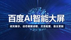 SpaceCode研发百度AI大屏多媒体系统