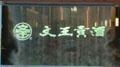 文王贡酒雾幕投影