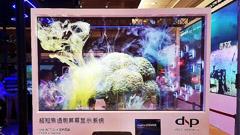工程投影机新品:DNP透明屏幕