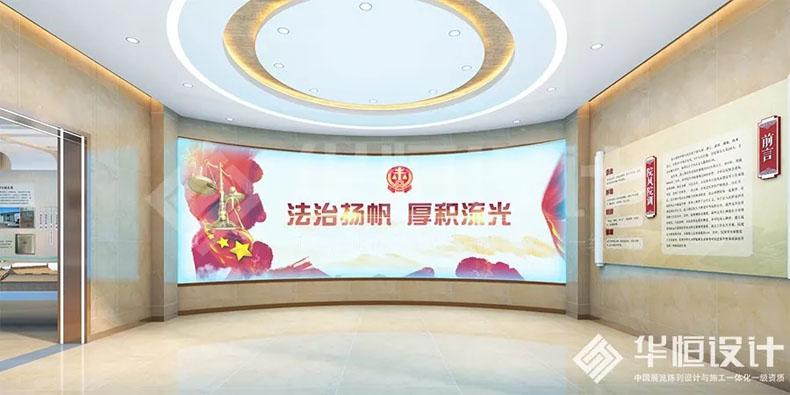 华恒中标连云港市中级人民法院院史陈列室改建布展项目