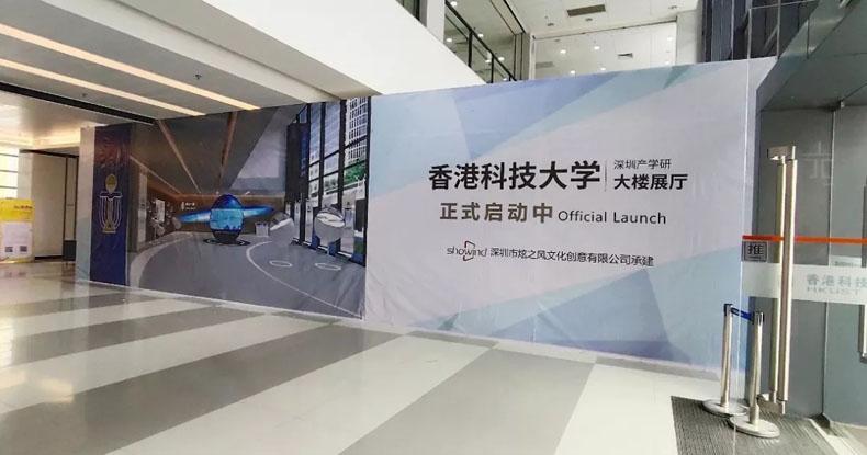 炫之风打造港科大深圳研究院展厅正式启动