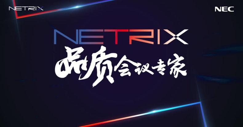 喜报!NETRIX实力斩获业界两项大奖
