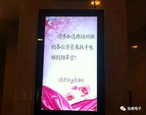 仙视数字标牌广告机空降武汉帅府酒店