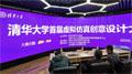 清华大学首届虚拟仿真创意设计大赛成功举办