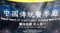 中医药文化馆|促进中医药传承创新发展