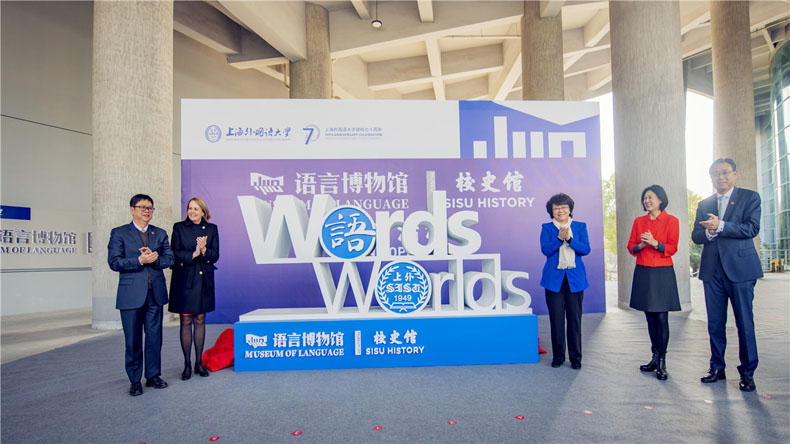 校史馆设计案例:案例|上海外国语大学语言博物馆与校史馆