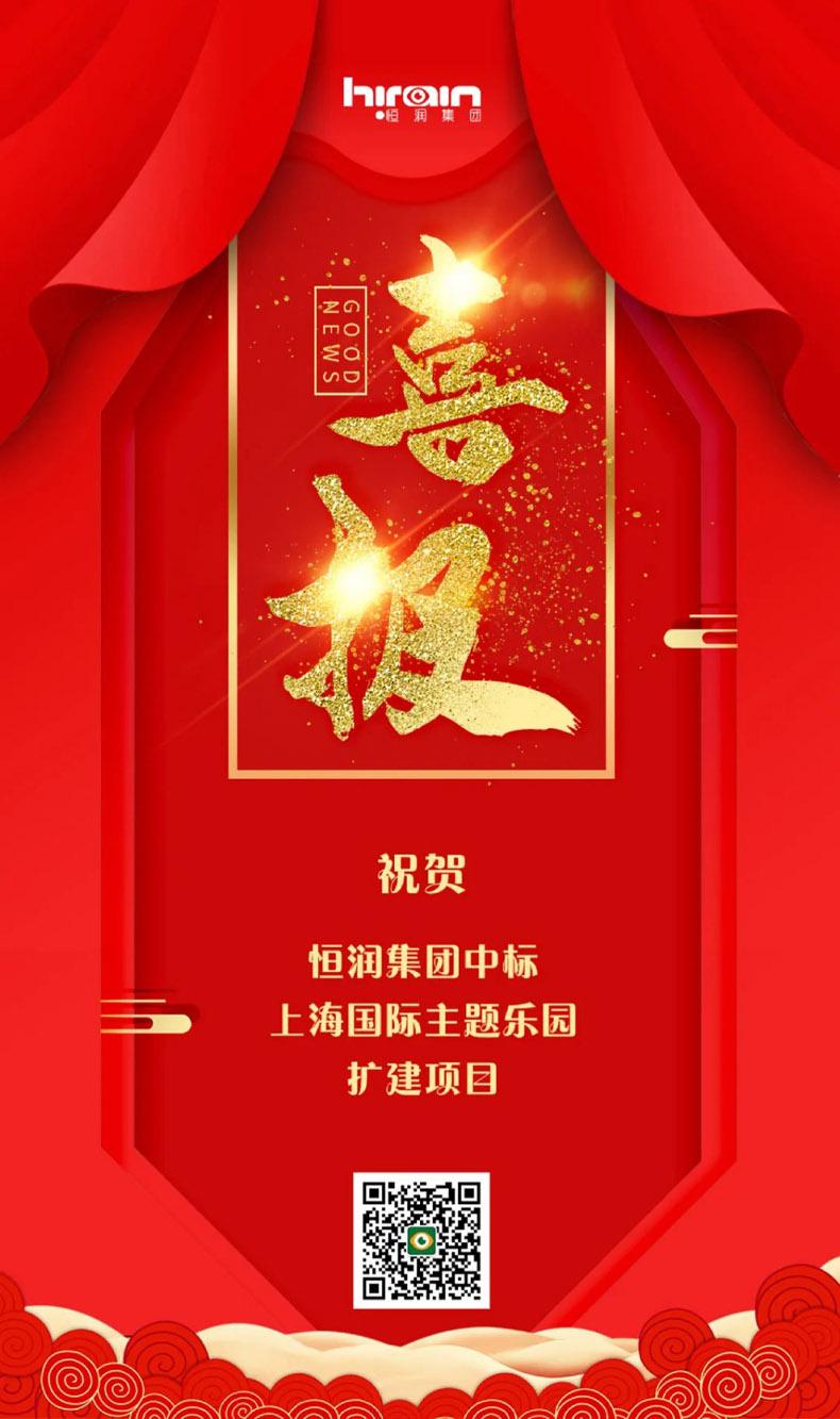 恒润集团中标上海国际主题乐园扩建项目