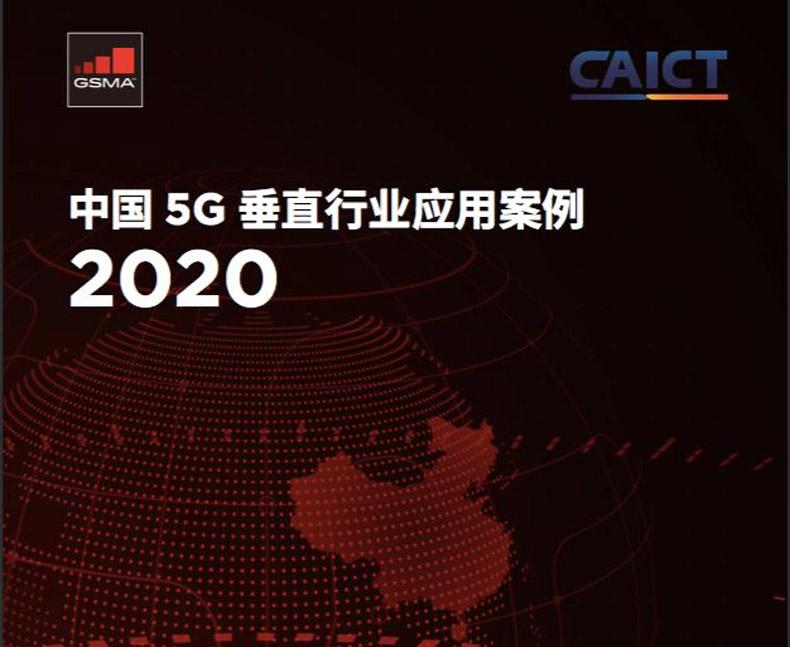 曼恒数字虚拟仿真实验案例入选《中国5G垂直行业应用案例2020》