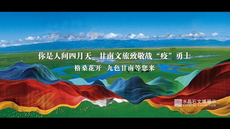 """水晶石公司与甘南文旅共同推出甘南文旅致敬战""""疫""""宣传片"""