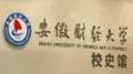 面积1450平方米――安徽财经大学校史馆