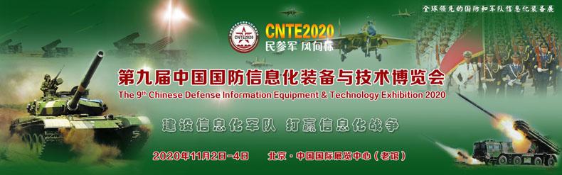 2020第九届中国国防信息化装备与技术博览会11月在京举办