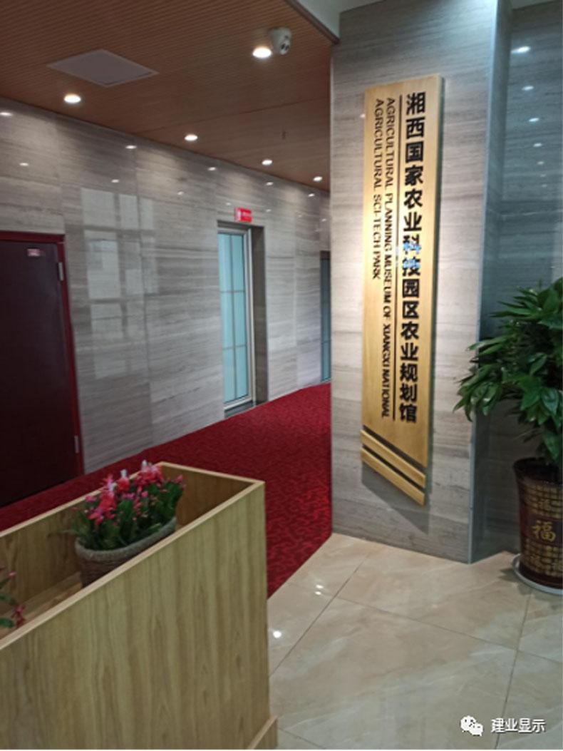 湖南省湘西花垣县农科园规划馆案例分享