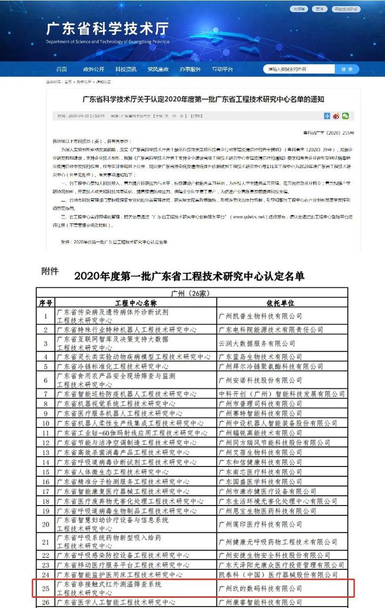 玖的5G AR疫情测温筛查解决方案入选广东省工程技术研究中心