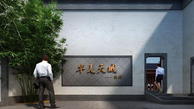 风雅颂扬实力中标杭州市政协文史馆项目