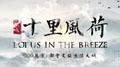 翼天鄱阳湖国际文化旅游度假区宣传片