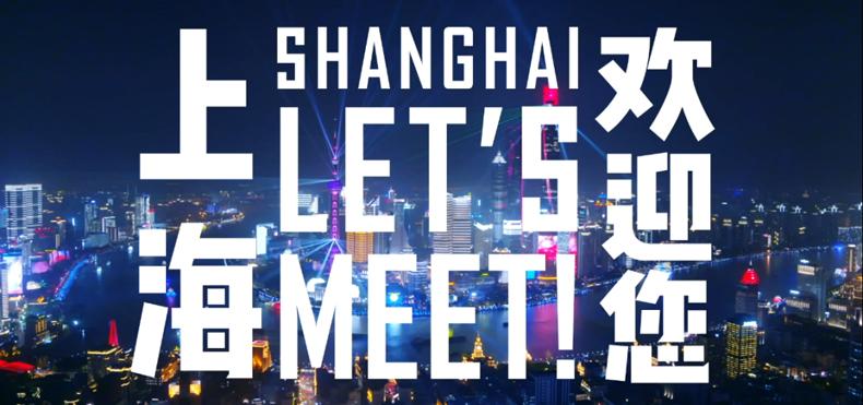 展现年轻活力 上海城市旅游宣传片发布