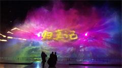 葛仙山光影夜游项目