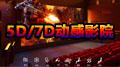 5D/7D动感影院