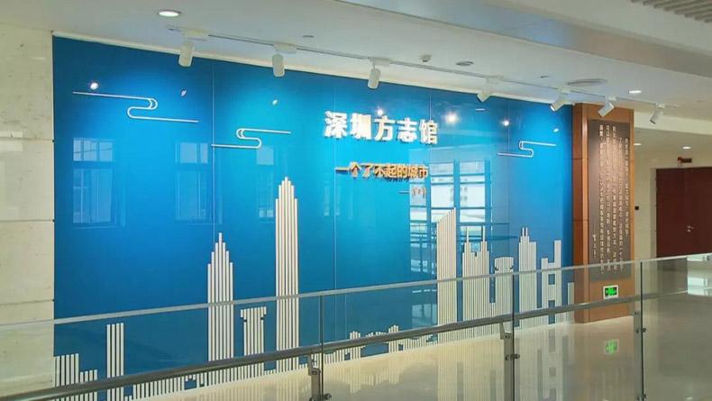 方志馆案例:案例|深圳方志馆:一个了不起的城市