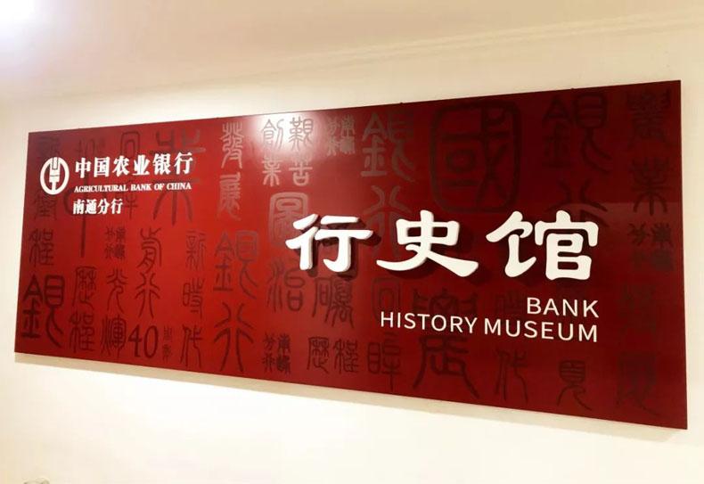 银行行史馆案例:案例|中国农业银行南通农行行史馆