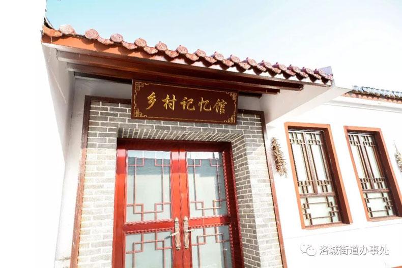 村史馆案例:一个村史馆一部变迁史|洛城街道村史馆