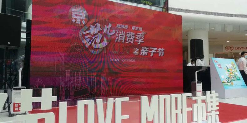 虚拟现实案例:数字科技为经济护航――水晶石助北京市商务局成功举办消费季活动