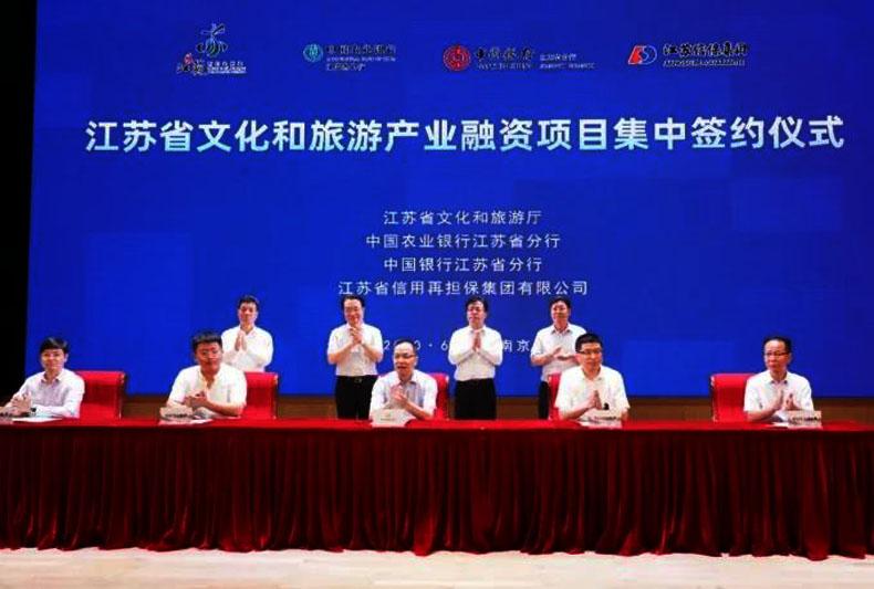 江苏集中签约391亿文旅产业融资项目