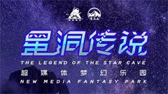 洞穴式超媒体梦幻乐园・《星洞传说》