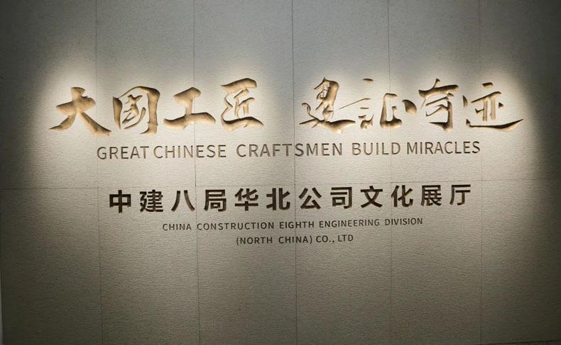 企业展厅设计案例:大国工匠・建证奇迹|中建八局华北公司文化展厅