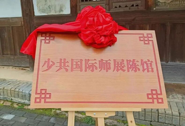 博物馆设计案例:永安市少共国际师展陈馆开馆