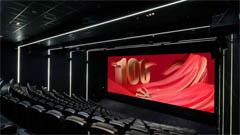 数字影院:洲明助力首个国产LED电影放映系统落地