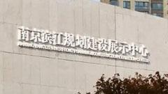 滨江规划建设展示中心唱响新时代长江之