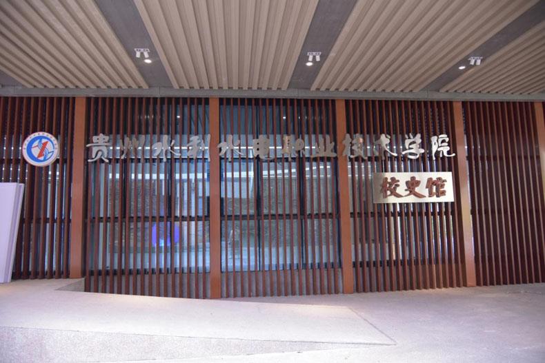 校史馆设计案例:案例 贵州水利水电职业技术学院校史馆