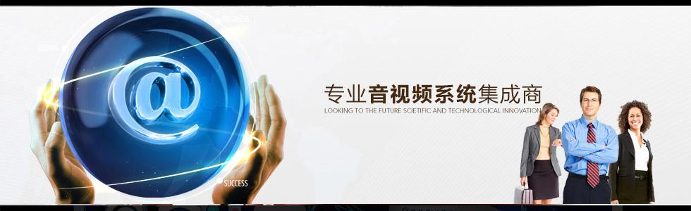 安徽颐影视听科技有限公司