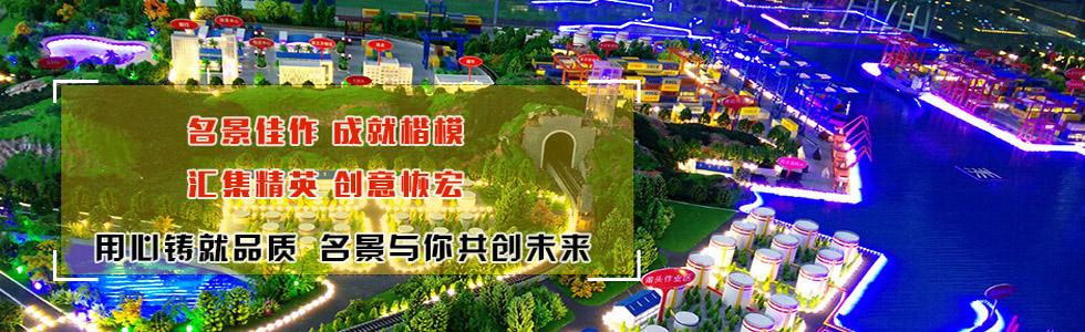合肥名景建筑模型设计有限公司[201717104049.jpg]