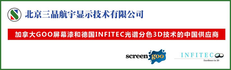 北京三晶航宇显示技术有限公司[2015723115320.jpg]