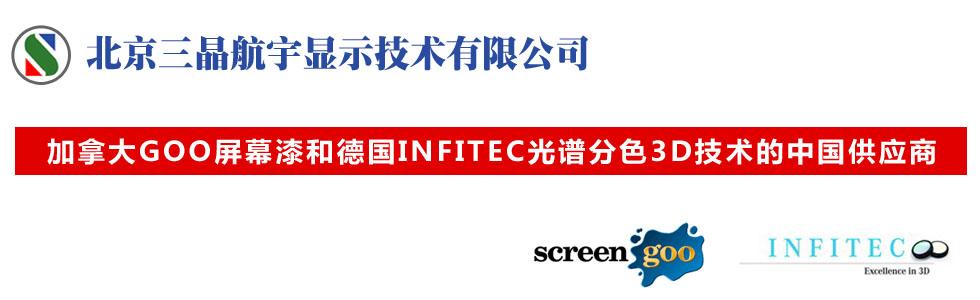 北京三晶航宇显示技术有限公司[201572312429.jpg]