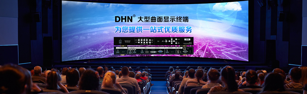 DHN工程投影机