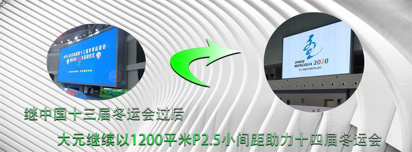 深圳市大元智能科技有限公司创意LED显示屏