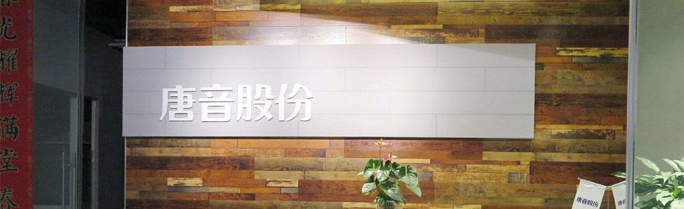 北京唐音文化股份有限公司