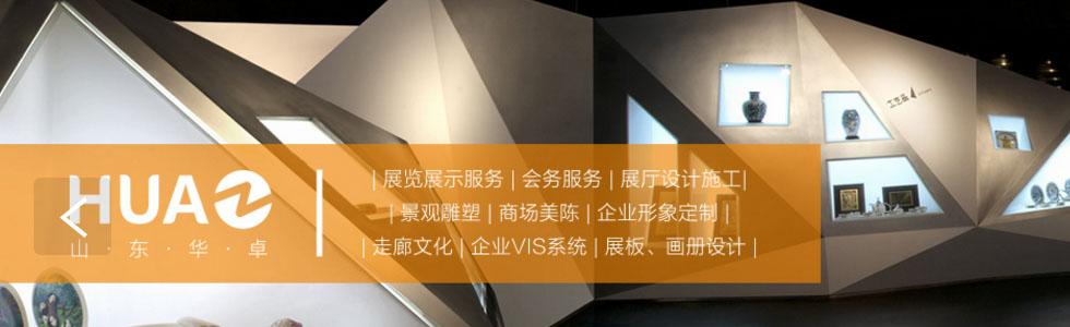 山东华卓文化传播有限公司[20181101485.jpg]